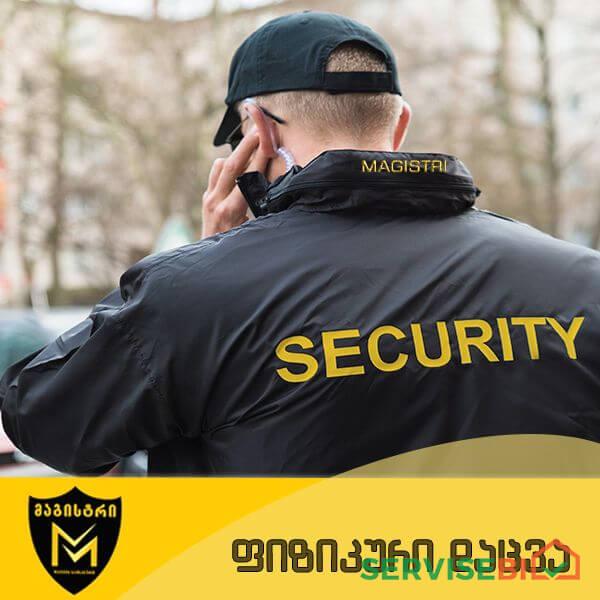 უსაფრთხოების სისტემების მონტაჟი