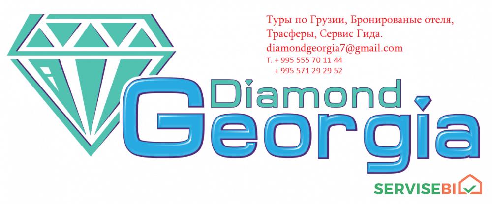 """ტურისტული სააგენტო """"Diamond Georgia""""."""