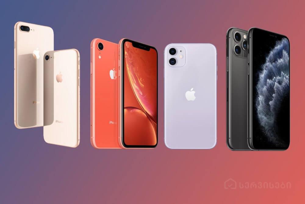 Iphone-ის სრული სერვისი