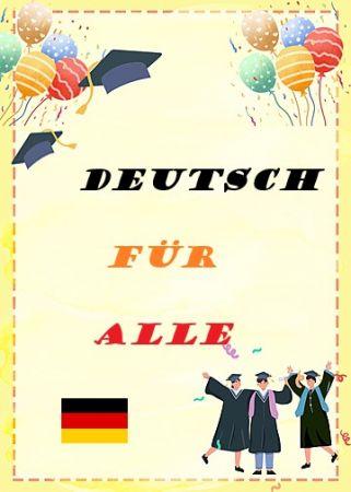 შევასწავლი გერმანულ ენას ონლაინ