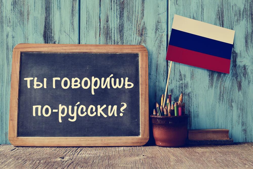 მომზადება რუსულ ენაში