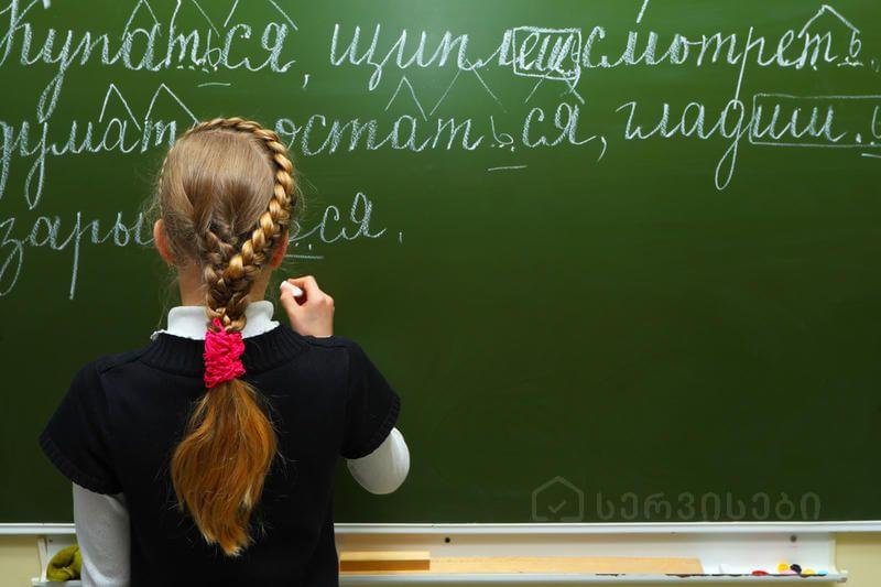 რუსული ენის კურსი