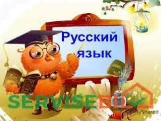 ვამზადებ რუსულ ენაში დისტანციურად