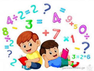 მოვამზადებ მათემატიკასა და ინგლისურ ენაში