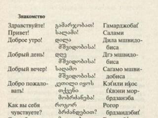 რუსული ენის შესწავლა ონლაინ