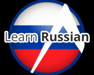 ვამზადებ ბავშვებს რუსულში