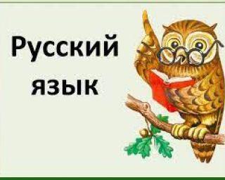 მოვამზადებ რუსულ ენაში