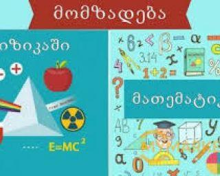 კომაროვის წარჩინებული 12 კლასელი მოსწავლე მოვამზადებ მოსწავლეებს მათემატიკასა და ფიზიკაში