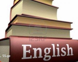 მოვამზადებ აბიტურიენტებს ინგლისურ ენაში