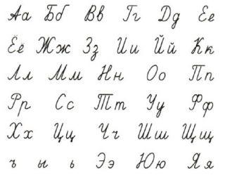 რუსული ენა აბიტურიენტებისთვის