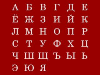მომზადება რუსულ ენაში დისტანციურად