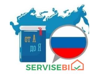 მოვამზადაბ რუსულ ენაში