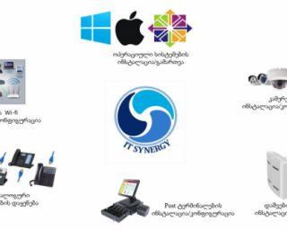 კომპიუტერული ტექნიკის და უსაფრთხოების სისტემების მონტაჟი/მომსახურება