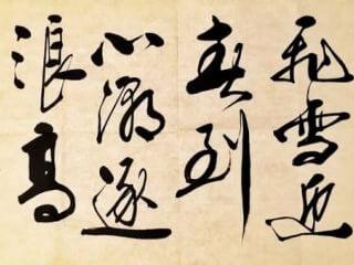 ჩინური ენის შესწავლა