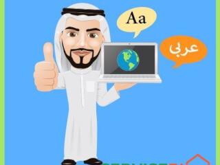 ირანული / არაბული ენების თარჯიმანი, ნოტარიუსი