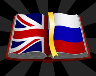 მომზადება ინგლისურ და რუსულ ენებში