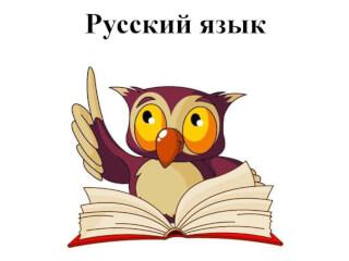 რუსული ენის შესწავლა ONLINE
