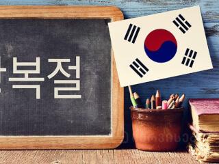 კორეული ენის შესწავლა